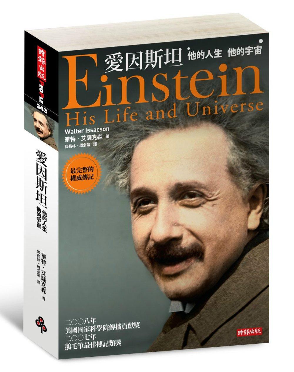 愛因斯坦 :  他的人生, 他的宇宙 /