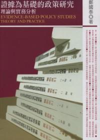 證據為基礎的政策研究:理論與實務分析
