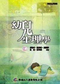 幼兒生理學(三版)