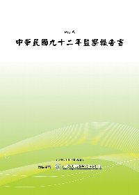 中華民國九十二年監察報告書^(POD^)