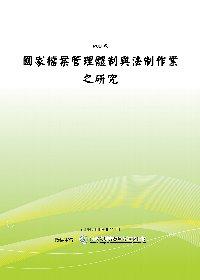 國家檔案管理體制與法制作業之研究(POD)