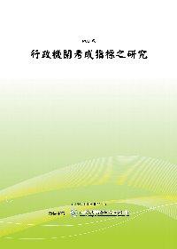 行政機關考成指標之研究(POD)