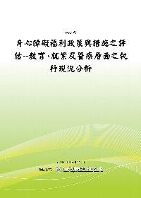 身心障礙 政策與措施之評估~~教育、就業及醫療層面之執行現況分析^(POD^)