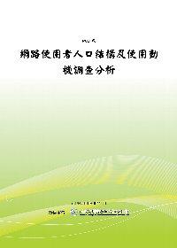 網路使用者人口結構及使用動機調查分析(POD)