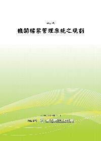 機關檔案管理系統之規劃(POD)