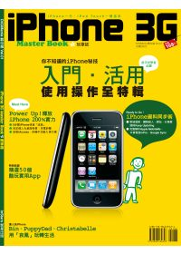 iPhone 3G master book.玩享誌