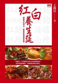 紅白養生筵:餐餐有紅有白,輕輕鬆鬆健康長壽!