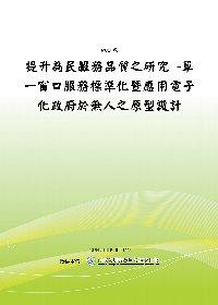 提升為民服務 之研究 ~單一窗口服務 化暨應用電子化政府於無人之原型 ^(POD^)