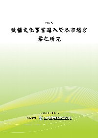扶植文化事業進入資本市場方案之研究(POD)