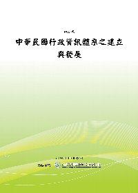 中華民國行政資訊體系之建立與發展(POD)