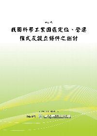我國科學工業園區定位、營運模式及設立條件之探討(POD)