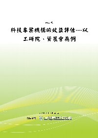 科技專案機構的效益評估~~~以工研院、資策會為例^(POD^)