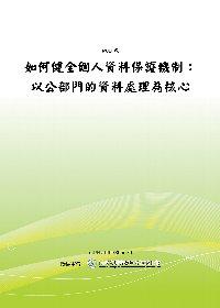 如何健全個人資料保護機制:以公部門的資料處理為核心^(POD^)