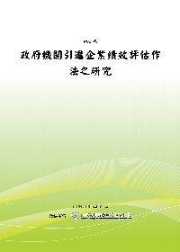 政府機關引進企業績效評估作法之研究(POD)
