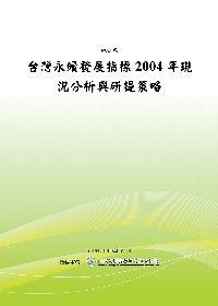 永續發展指標2004年現況分析與研提策略^(POD^)