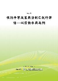 性別平等政策與法制之執行評估~~~以勞動參與為例^(POD^)