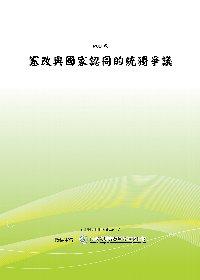 憲改與國家認同的統獨爭議(POD)