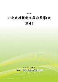 中央政府體制改革的選擇(政治篇)(POD)