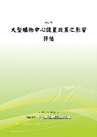 大型購物中心設置政策之影響評估(POD)
