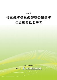 行政院中部及南部聯合服務中心組織定位之研究(POD)