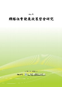 網路社會發展政策整合研究(POD)