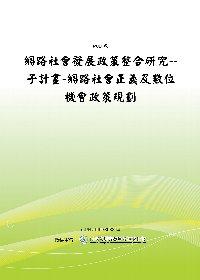 網路社會發展政策整合研究--子計畫-網路社會正義及數位機會政策規劃(POD)