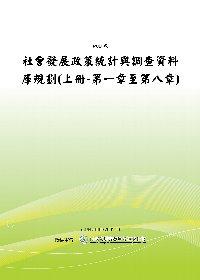 社會發展政策統計與調查資料庫規劃(上冊-第一章至第八章)(POD)