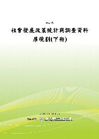 社會發展政策統計與調查資料庫規劃(下冊)(POD)