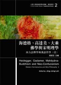 海德格、高達美、大乘佛學與宋明理學:西方詮釋學與漢語哲學