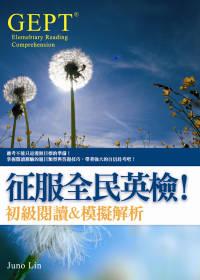 征服全民英檢!初級閱讀&模擬解析 =  GEPT elementary reading comprehension /