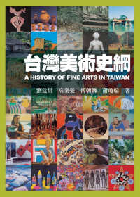 台灣美術史綱 =  A history of fine arts in Taiwan /