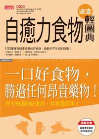 自癒力食物速查輕圖典 = The manual of energy diet