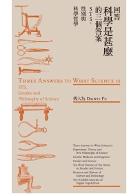 回答科學是甚麼的三個答案 :  STS、性別、與科學哲學 = Threes answers to what science is : STS, gender and philosophy of science /