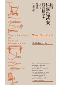 回答科學是什麼的...
