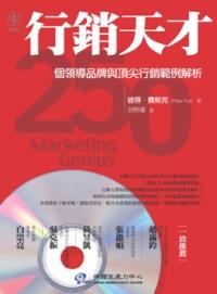 行銷天才 : 250個領導品牌與頂尖行銷範例解析 /