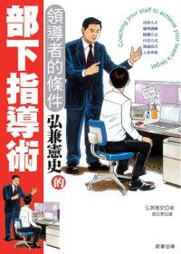 領導者的條件:弘兼憲史的部下指導術