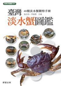 臺灣淡水蟹圖鑑:40種淡水蟹觀察手冊