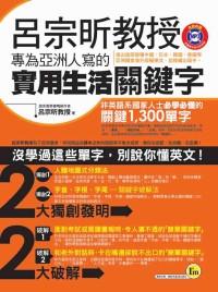 呂宗昕教授專為亞洲人寫的實用生活關鍵字