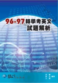 96-97轉學考英文試題解析
