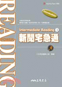 Intermediate Reading 3 新聞宅急通 A