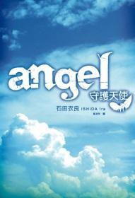 ANGEL守護天使