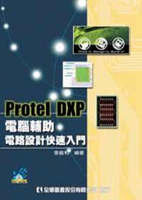 Protel DXP電腦輔助電路設計快速入門 /