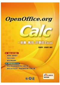 OpenOffice.org Calc :  免費.易用.好學的Excel /