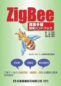 ZigBee開發手冊 /