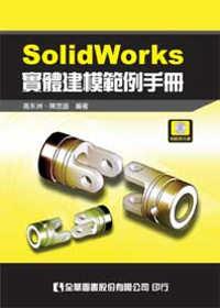 SolidWorks實體建模範例手冊 /