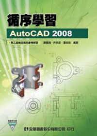 循序學習AutoCAD 2008 /