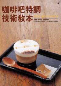 咖啡吧特調技術教本