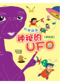 神秘的UFO /