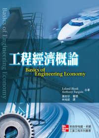 工程經濟概論