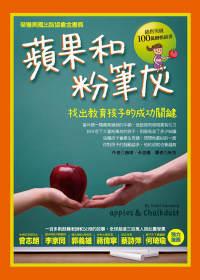 蘋果和粉筆灰 :  找出教育孩子的成功關鍵 /